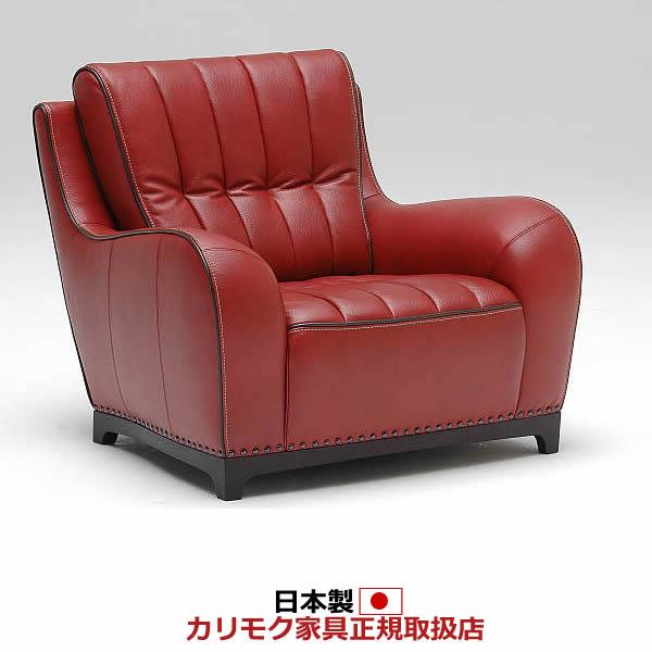 カリモク ソファ・1人掛け /ZS91モデル 本革張 肘掛椅子 (ZS9100BB・ZS9100MB)【ZS9100】