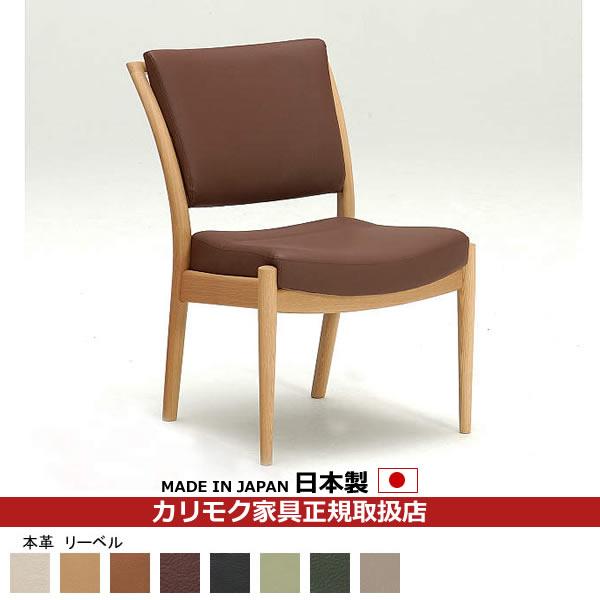 カリモク ダイニングチェア/ CD35モデル 本革張 食堂椅子 【COM オークD/リーベル】【CD3505-OAK-D-LB】