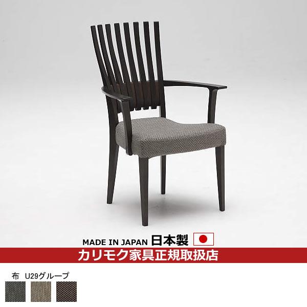 カリモク ダイニングチェア/ CS63モデル 布張 肘付食堂椅子 【COM ホワイトアッシュF/U29グループ】【CS6300-U29】