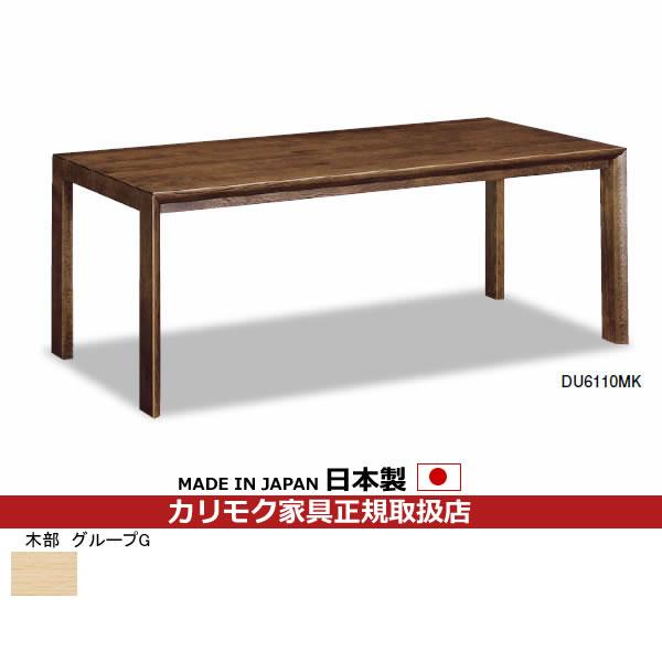 カリモク ダイニングテーブル 幅2000mm 【COM グループG】 ピュアオーク色【DU6610-G-G】