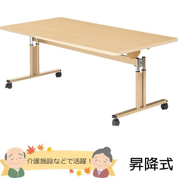 介護用昇降テーブル T字脚・跳ね上げタイプ 幅1800×奥行き900×高さ696~796mm【UFT-TT1890】
