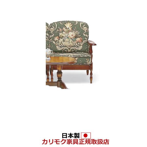 カリモク ソファ/コロニアル WC60モデル 平織布張 左肘椅子フレーム+置クッションセット【WC6009-K-SET】