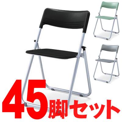 コクヨ 【45脚セット】国産軽量折りたたみイス【CF-A45-45】