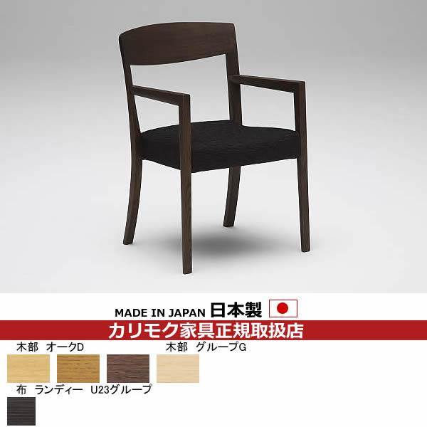 カリモク ダイニングチェア/ CT52モデル 平織布張 肘付食堂椅子 【CT5200BK】【COM オークD・G/ランディー】【CT5200-LAN】