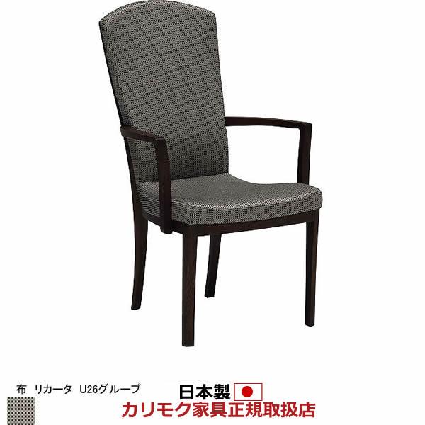 カリモク ダイニングチェア/ CT78モデル 平織布張 肘付食堂椅子【CT7800CK】【COM オークD・G・S/リカータ】【CT7800CK】