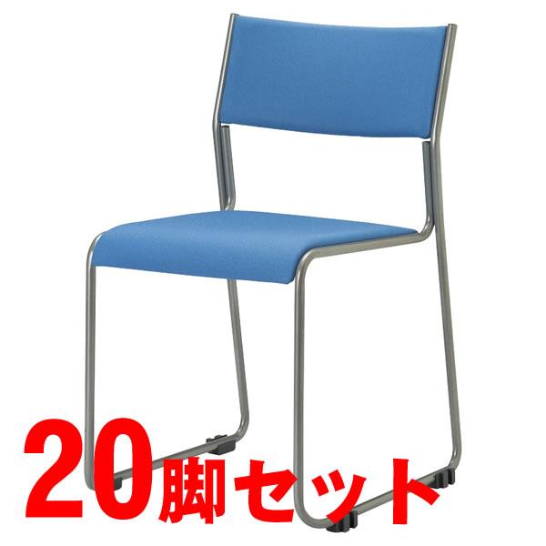 ミーティングチェア 20脚セット【肘なし・布張り・ブルー】【MG-T-F5-20SET】