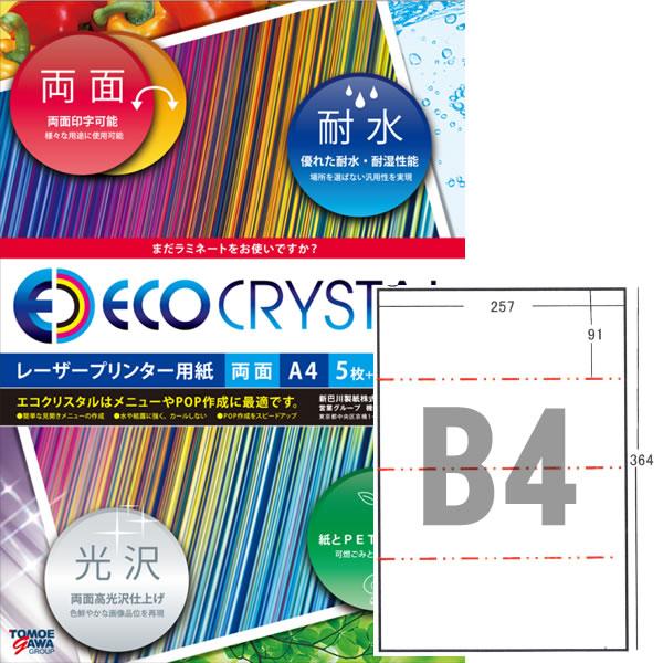 エコクリスタルペーパー レーザープリンタ用耐水紙 B4(B5ハーフ×4面) 250枚【TWD210A-B5G】