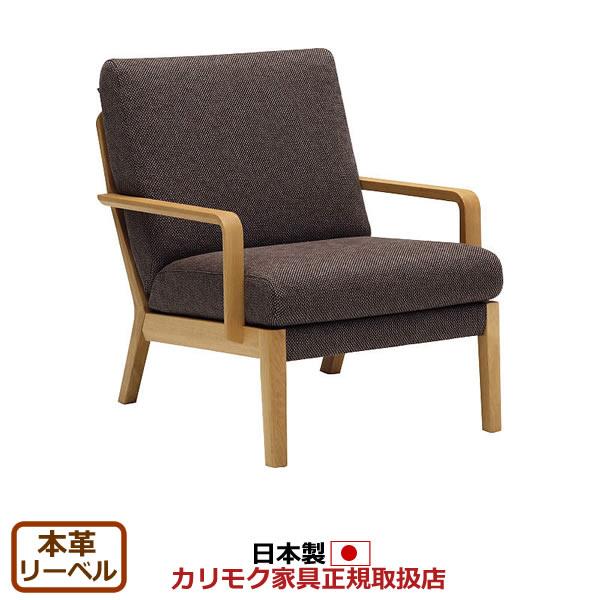 カリモク ソファ/WU45モデル 本革張 肘掛椅子 【COM オークD・G・S/リーベル】【WU4500-LB】