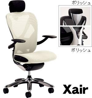 Xair [エクセア] 高機能チェア 肘付き フレームカラー:ポリッシュ ヘッドレスト:ポリッシュ ※受注生産品【XAIR-03□】