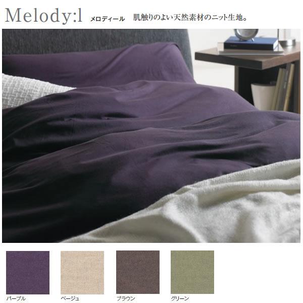 ASLEEP・アスリープ 寝具 メロディール 掛布団カバー シングルサイズ 【FD※811SX】
