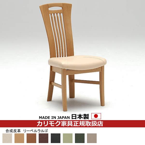 カリモク ダイニングチェア/ CD34モデル 合成皮革張 食堂椅子 【COM オークD/リーベルラルゴ】【CD3425-OAK-D-LL】