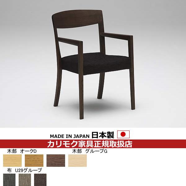 カリモク ダイニングチェア/ CT52モデル 布張 肘付食堂椅子 【COM オークD・G/U29グループ】【CT5200-OAK-D-U29】
