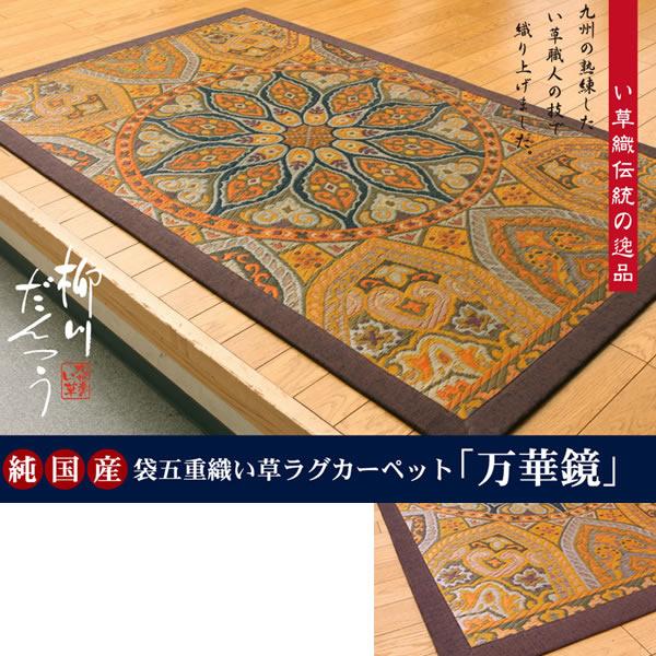 純国産 袋七重織い草マット 『万華鏡』 約95×150cm(裏:不織布)【IK-1708510】