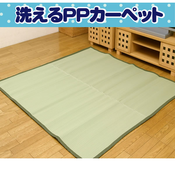 洗えるPPカーペット 『五木』 江戸間6畳(261×352cm)【IK-2103006】