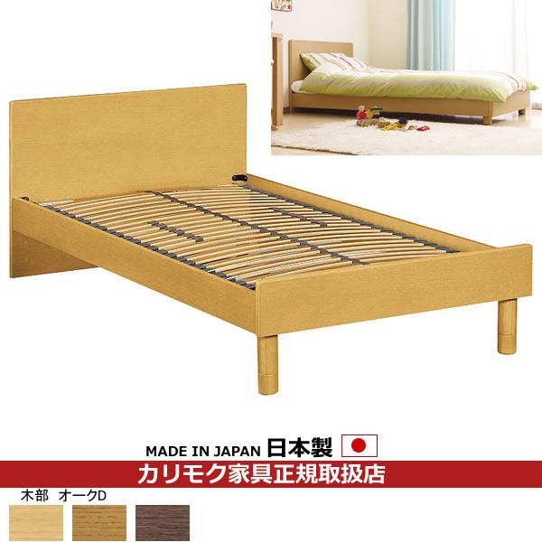 カリモク ベッド/NU28モデル イノフレックスベース シングルサイズ【NA28S6N※-U】【NA28S6N-U】
