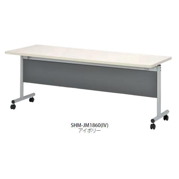 跳ね上げ式会議テーブル(幕板付き) 幅1500×奥行450mm 【国産】【SHM-JM1545】
