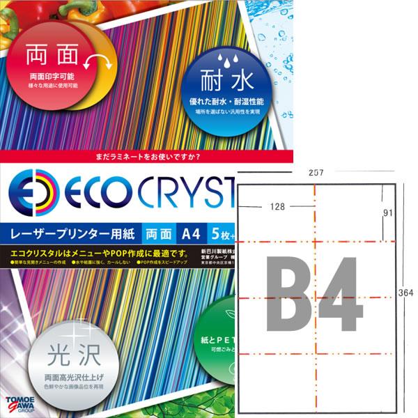 エコクリスタルペーパー レーザープリンタ用耐水紙 B4(B7×8面) 250枚【TWD200A-B7G】