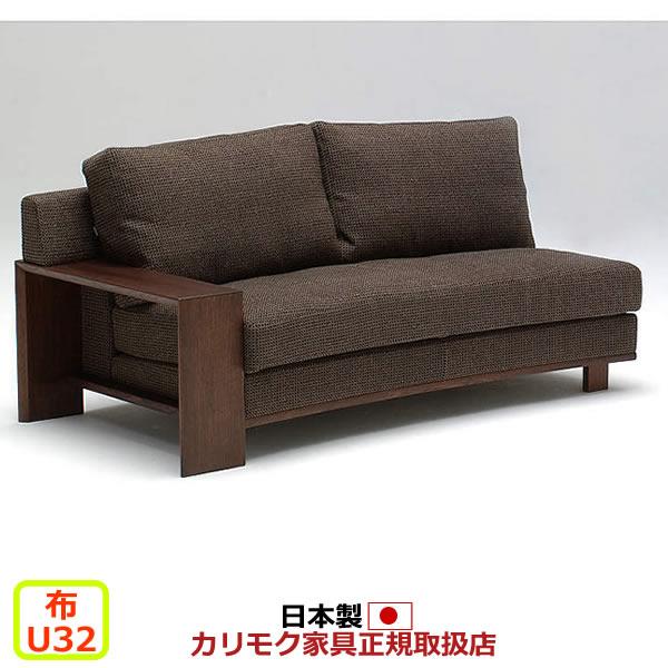 カリモク ソファ/WT53モデル 平織布張 右肘長椅子 【COM オークD・G・S/U32グループ】【WT5338-U32】