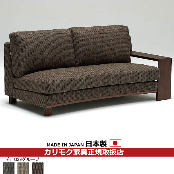 カリモク ソファ/WT53モデル 平織布張 左肘長椅子 【COM オークD・G・S/U29グループ】【WT5339-U29】