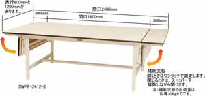 ワークテーブル フラップタイプ ポリエステル天板 幅2400×奥行き1200×高さ740mm【YAMA-SWPF-2412-2】