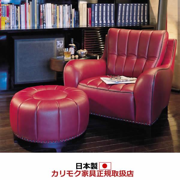 カリモク ソファオットマンセット/ ZS91モデル 本革張椅子2点セット【ZS9100-SET1】