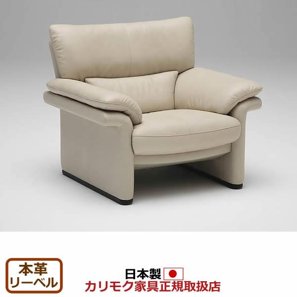 カリモク ソファ/ZU34モデル 本革張(外側:合成皮革) 肘掛椅子 【ZU3400HB】【COM リーベル】【ZU3400-LB】