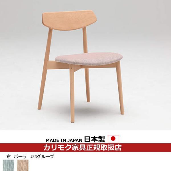 カリモク ダイニングチェア/ CD40モデル 平織布張 食堂椅子【CD4005PE】【COM グループJ/ポーラ】【CD4005-G-J-PO】