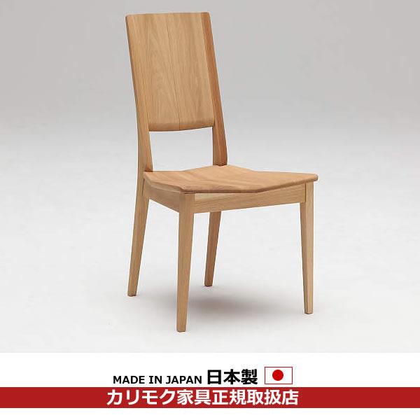 カリモク ダイニングチェア/ CU454モデル 食堂椅子 【CU4545ME】【COM オークD・G・S】【CU4545】