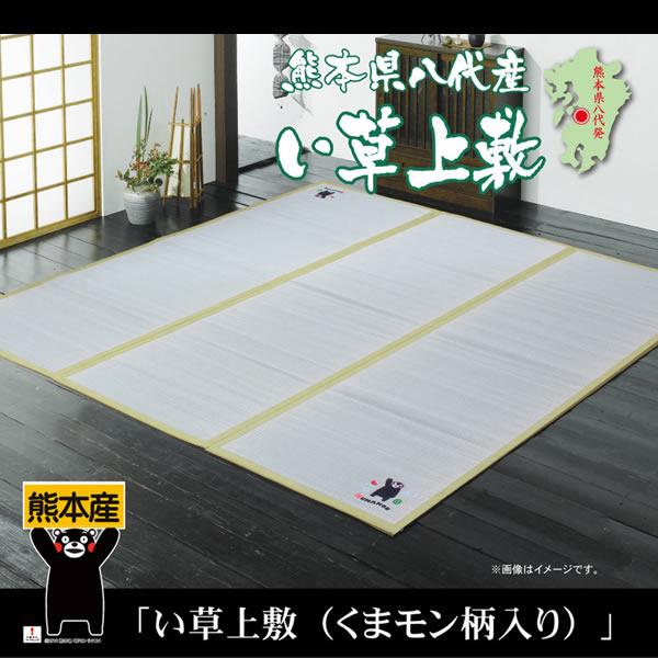 純国産 い草ラグカーペット 『くまモン すいか』 約133×200cm【IK-1109650】