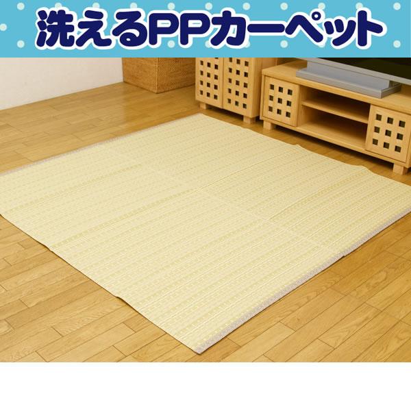 洗えるPPカーペット 『バルカン』 ベージュ 江戸間10畳(435×352cm)【IK-2102309】