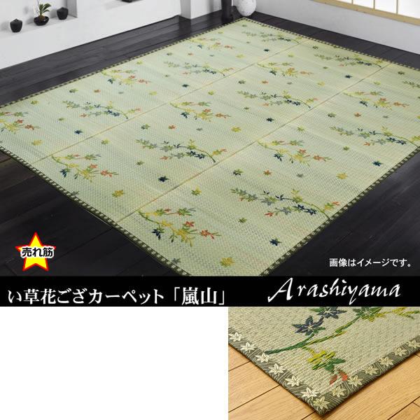 い草花ござカーペット 『嵐山』 江戸間8畳(約348×352cm)【IK-4313608】