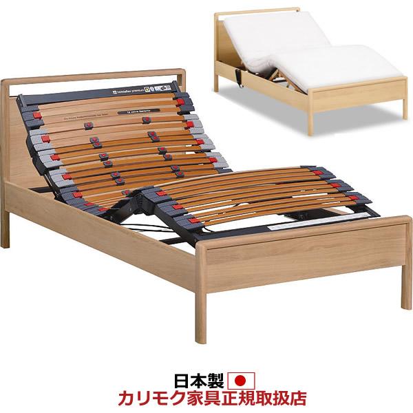 カリモク ベッド/NU21モデル リクライニングベース シングルサイズ フレームのみ 【NU21S6M※-T】【NU21S6M-T】