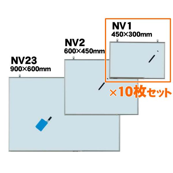 軽量タイプNシリーズ 壁掛無地ホワイトボード スチール 450×300mm 10枚セット【NV1 10枚セット】