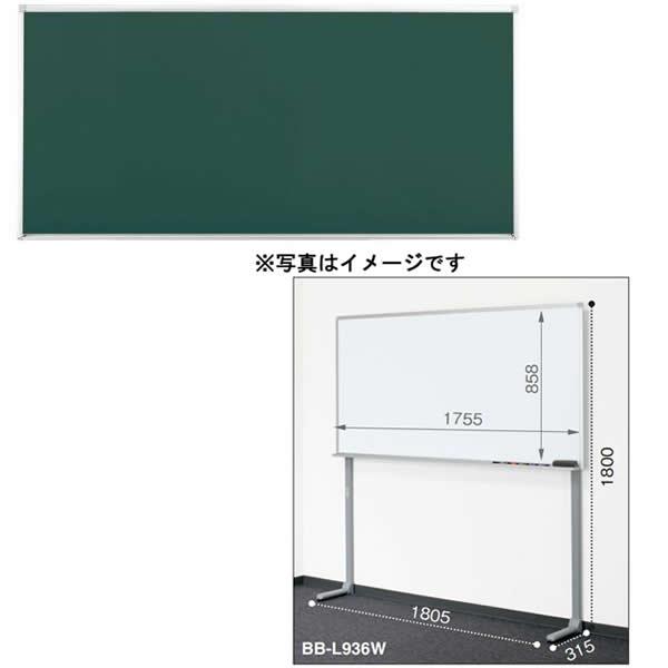 コクヨ 片面脚付 L脚グリーンボード(黒板) 無地 幅1805×高さ1800mm BB-L900シリーズ【BB-L936GN】