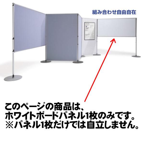 コクヨ コミュニケーションボード ホワイトボードパネル 幅859mm×高さ1759mm【SSP-WP189N】