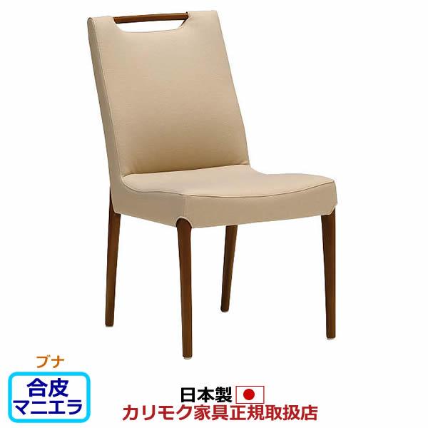 カリモク ダイニングチェア/ CE32モデル 合成皮革張 食堂椅子(ナロー)【肘なし】【COM グループJ/マニエラ】【CE3215-G-j-MA】