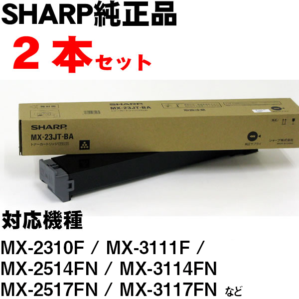 MX-23JTBA ブラック2本セット SHARP MX-2310F用/MX-3111F用/MX-2514FN用/MX-3114FN用  国内純正トナー【純正MX-23JTBA ブラック2本セット】