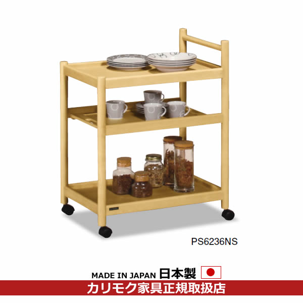 カリモク キッチンワゴン 幅430mm (PS6236NS・PS6236NH・PS6236NK)【PS6236N】