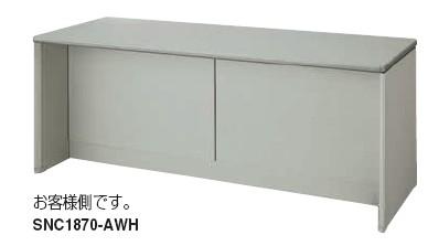 カウンター SNC型 ローカウンター 幅1800mm【SNC1870】