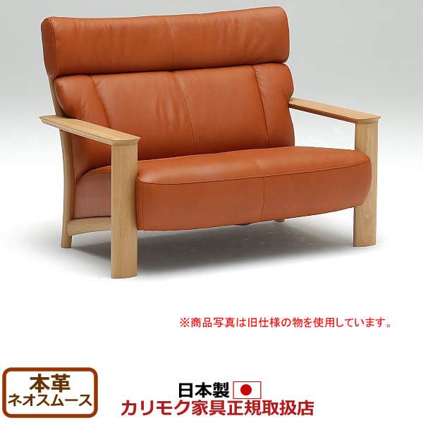 カリモク ソファ/WT41モデル 本革張 2人掛椅子ロング 【COM オークD・G・S/ネオスムース】【WT4112-NS】