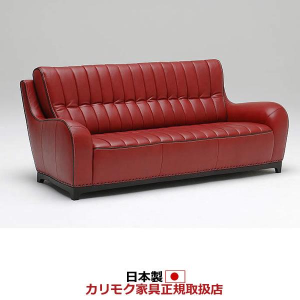 カリモク ソファ/ZS91モデル 本革張 長椅子 (ZS9103BB・ZS9103MB)【ZS9103】