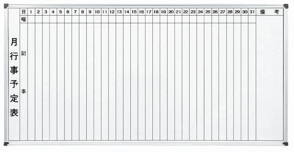 月予定表(タテ書きタイプ) 幅1800×高さ900mm 【国産】【WH-M918】