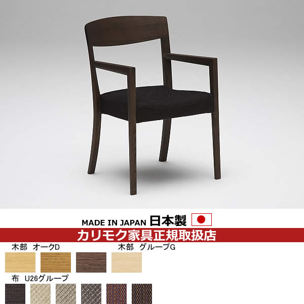 カリモク ダイニングチェア/ CT52モデル 布張 肘付食堂椅子 【COM オークD・G/U26グループ】【CT5200-OAK-D-U26】