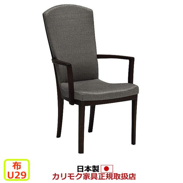 カリモク ダイニングチェア/ CT78モデル 布張 肘付食堂椅子 【COM オークD・G・S/U29グループ】 【CT7800-OAK-D-U29】