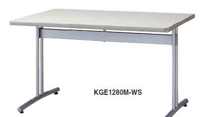 会議用 食堂用 テーブル KGE型  幅1200×奥行き800mm【KGE1280M】