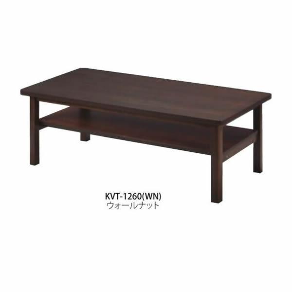 センターテーブル【KVT-1260】