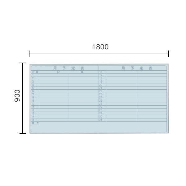 軽量タイプNシリーズ 壁掛月予定ヨコ書ボード スチールタイプ 1800×900mm【NV36Y】