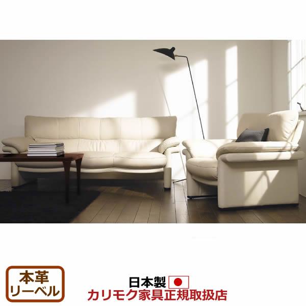 カリモク ソファセット/ ZU34モデル 本革張(外側:合成皮革)椅子2点セット【ZU3400HB-SET】