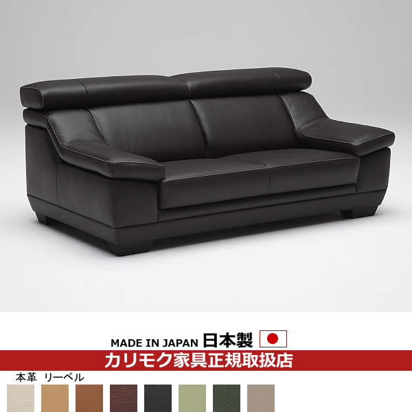 カリモク ソファ/ZU53モデル 本革張 2人掛椅子ロング 【ZU5312DB】【COM リーベル】【ZU5312-LB】