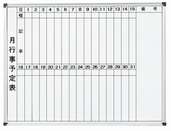 月予定表(タテ書きタイプ) 幅1200×高さ900mm 【国産】【WH-M912】